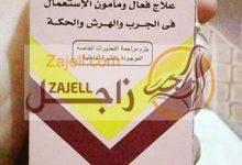 Photo of علاج السوس في ريش الحمام